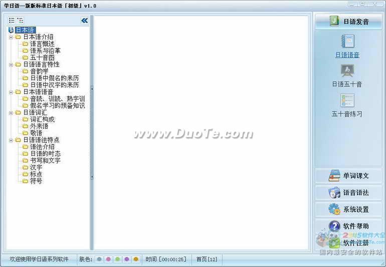学日语―新版标准日本语「初级」下载