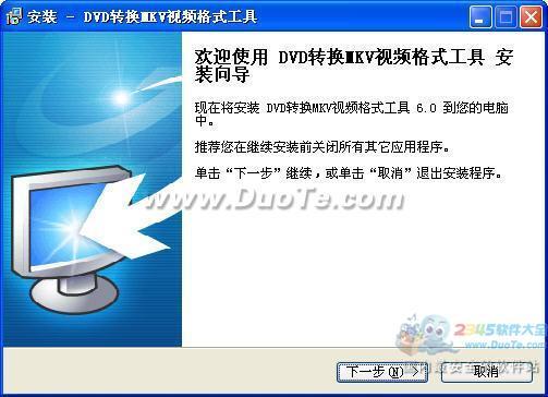 旭日DVD转换MKV视频格式工具下载