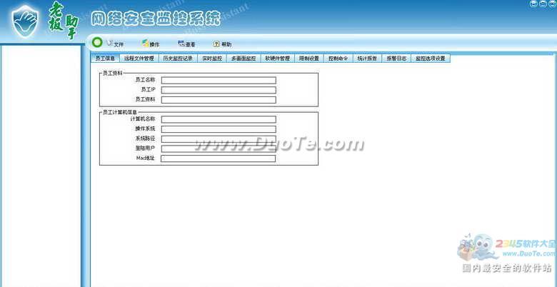老板助手网络安全监控系统下载