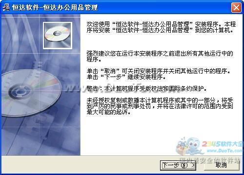 恒达行政经典软件--办公用品管理系统下载