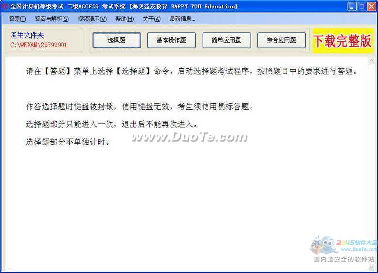 全国计算机等级考试二级Access考试系统下载