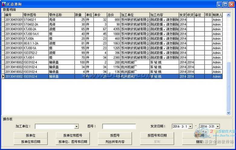 外协件统计系统下载