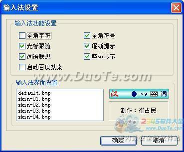 汉谷快速输入法(PC版)下载