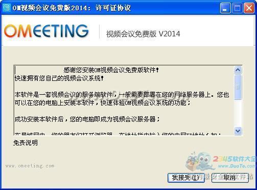 Omeeting视频会议系统下载