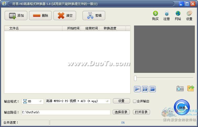 好易-HD高清格式转换器下载