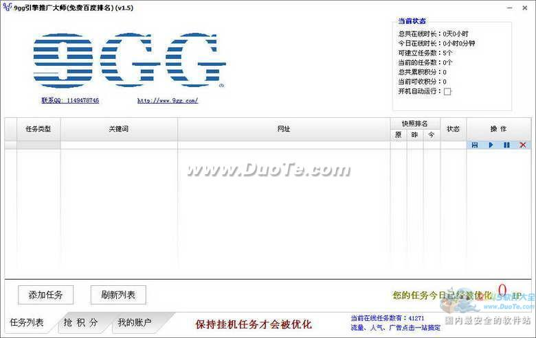 9gg引擎推广大师下载