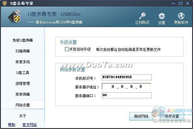 U盘杀毒专家USBKiller下载