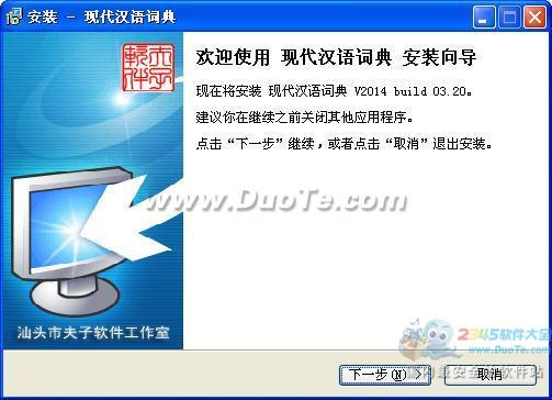 【老夫子现代汉语词典】老夫子现代汉语词典