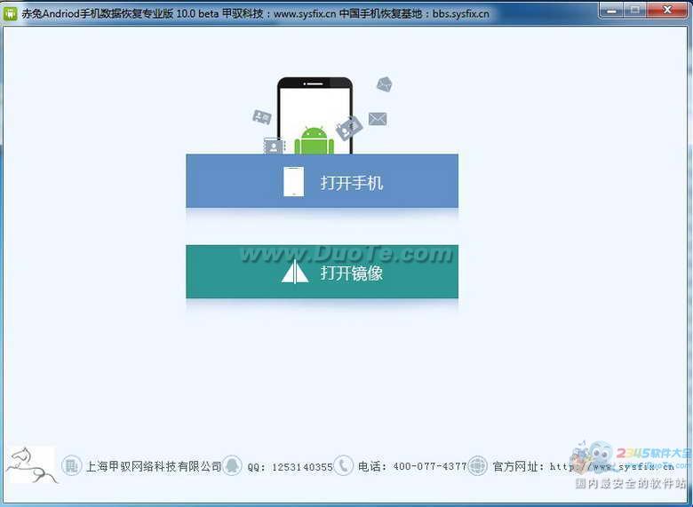 赤兔Android手机数据恢复软件下载