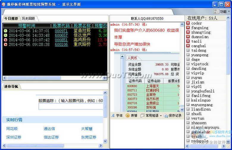 涨停板套利股票短线预警系统下载