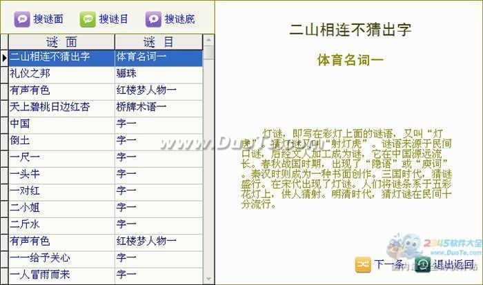 现代汉语词典下载