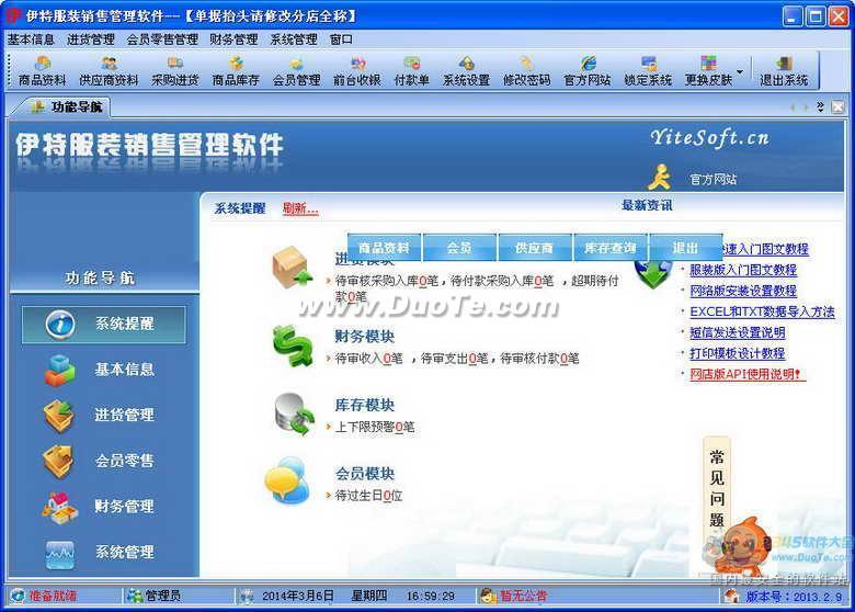 伊特服装销售管理软件下载