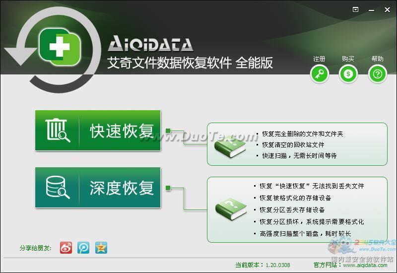 艾奇文件数据恢复软件下载