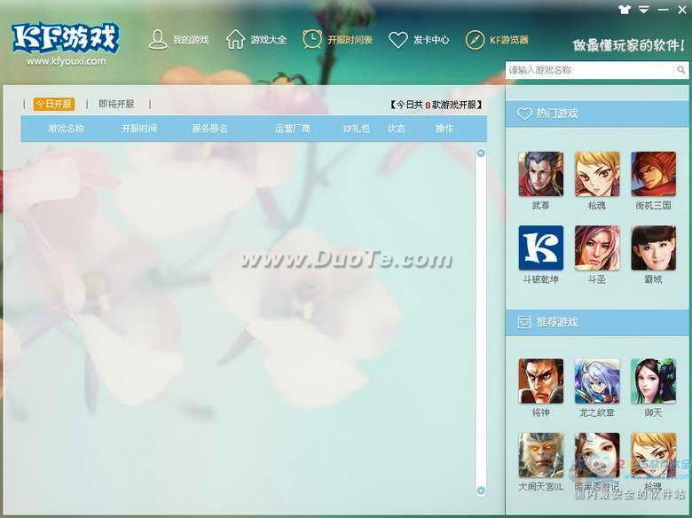 KF网页游戏辅助精灵(KF游戏盒子)下载