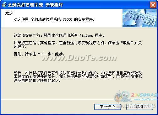 金舸洗浴管理软件下载