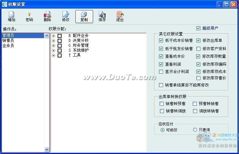 易君汽配管理软件 2014下载