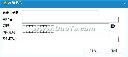 页游密码箱下载