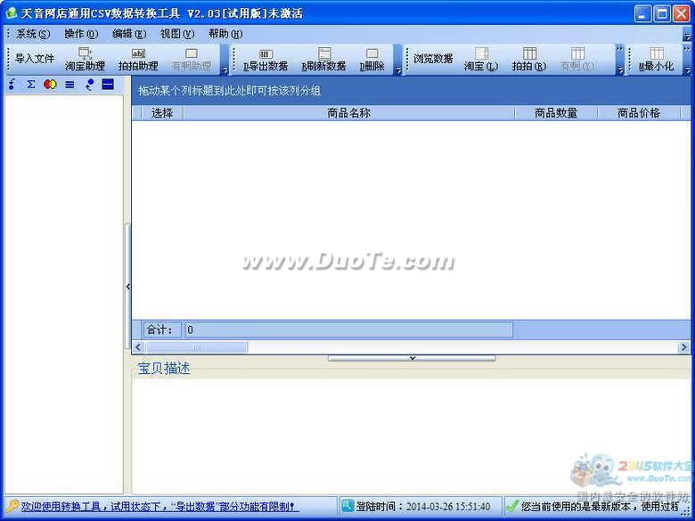 通用网店CSV数据文件互转工具下载