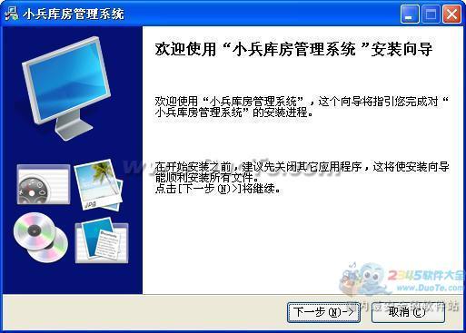 小兵库房管理系统下载