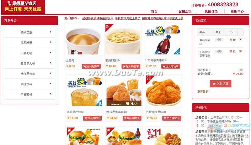 超级外卖在线订餐系统下载