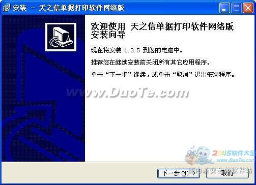 天之信单据打印软件下载