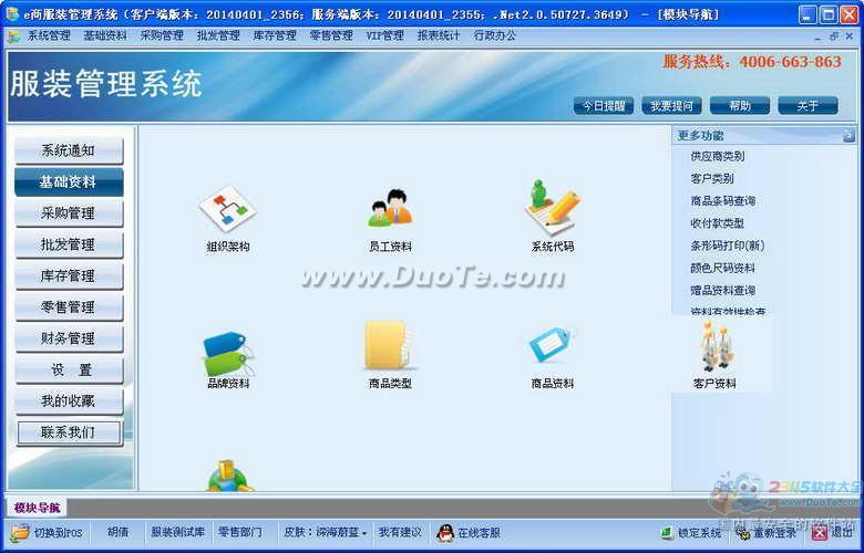 e商服装店管理系统软件下载