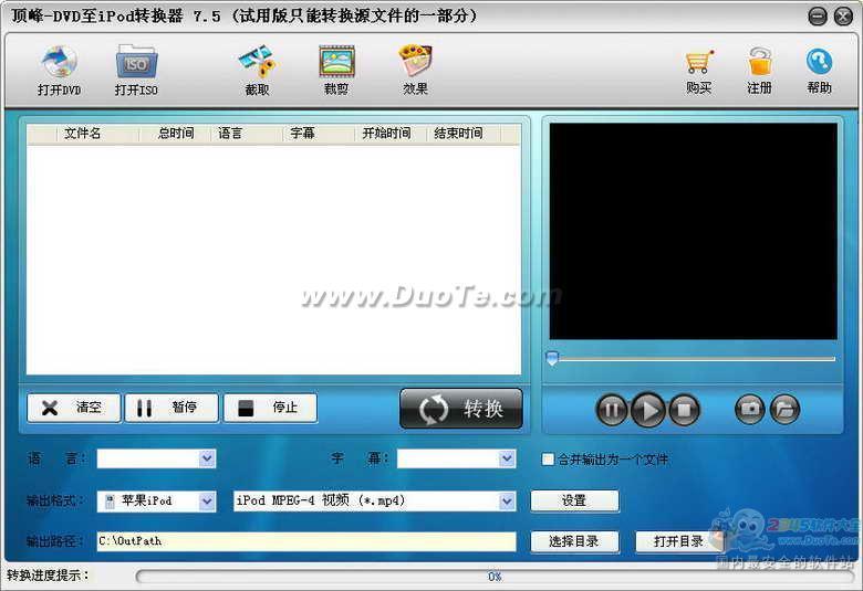 顶峰-DVD至iPod转换器下载