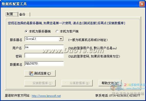 里诺采购管理软件下载