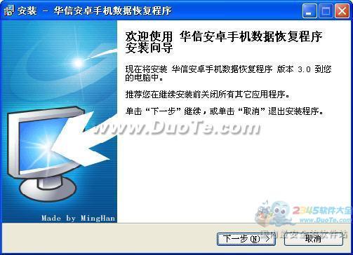 华信安卓手机数据恢复程序下载
