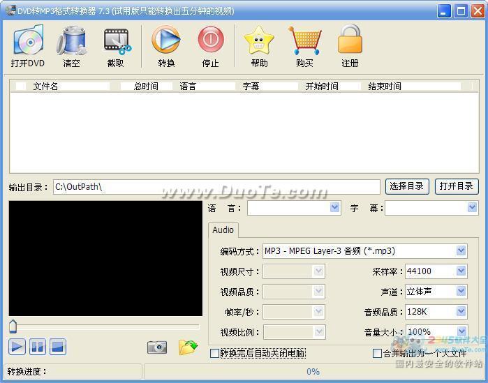 飞华DVD转MP3格式转换器下载