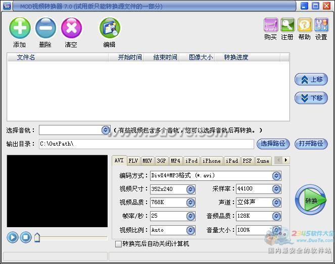 MOD视频转换器下载