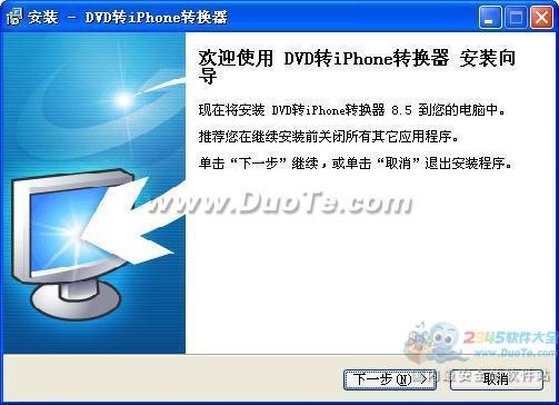 DVD转iPhone转换器下载