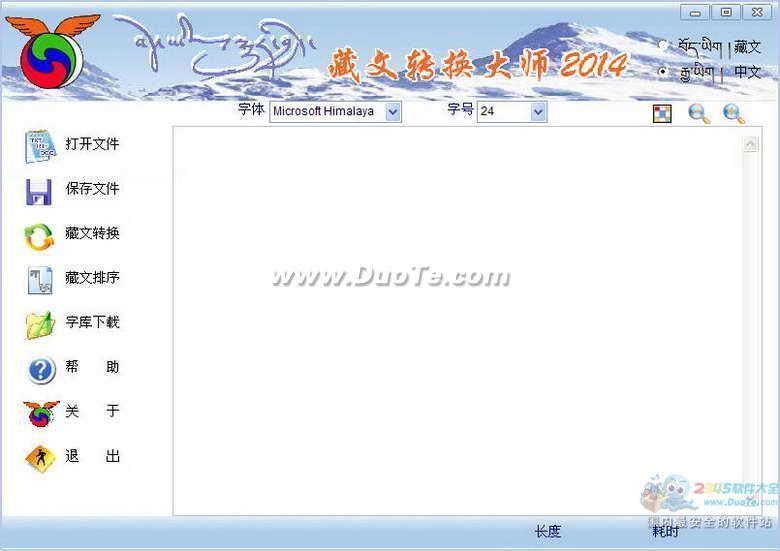 藏文转换大师下载