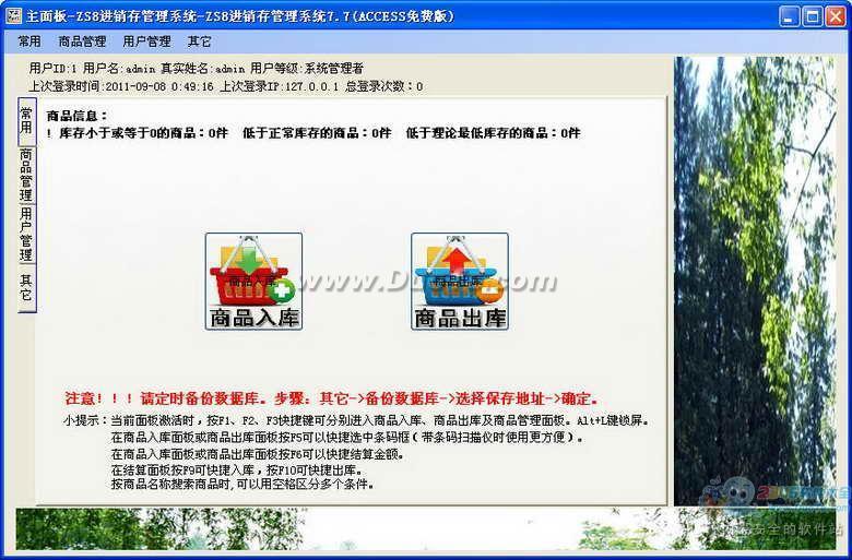 ZS8进销存管理系统下载