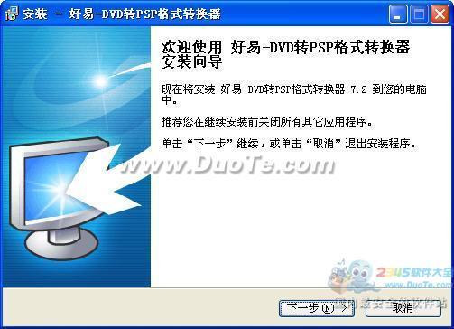 好易-DVD转PSP格式转换器下载