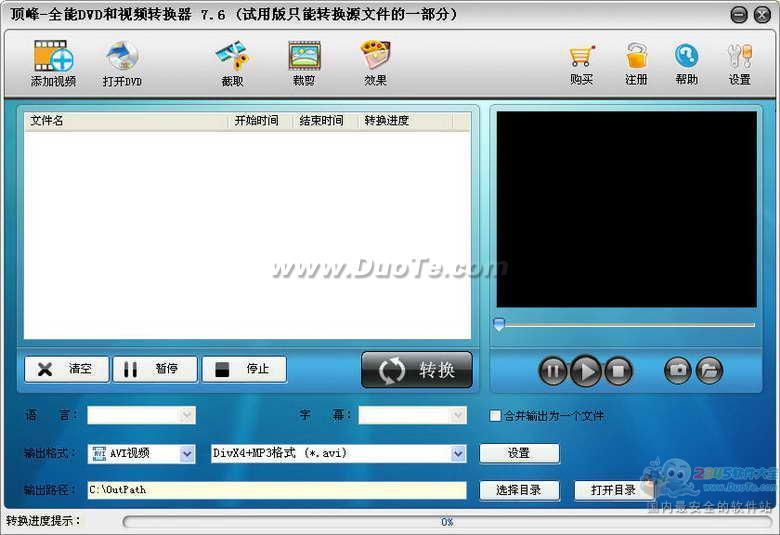 顶峰-全能DVD和视频转换器下载
