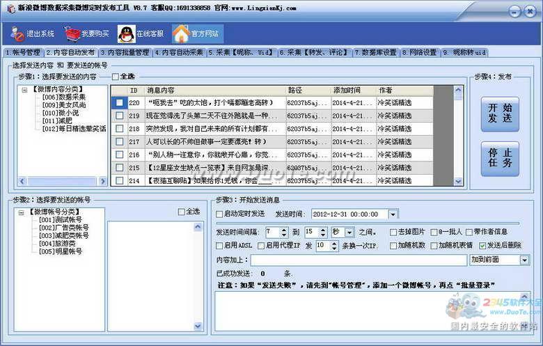 新浪微博数据采集微博定时发布工具下载