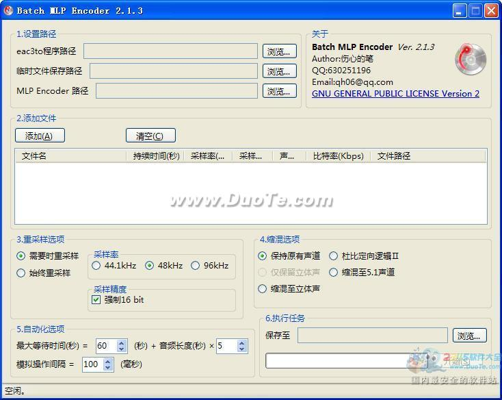 Batch MLP Encoder(MLP音频自动化制作)下载