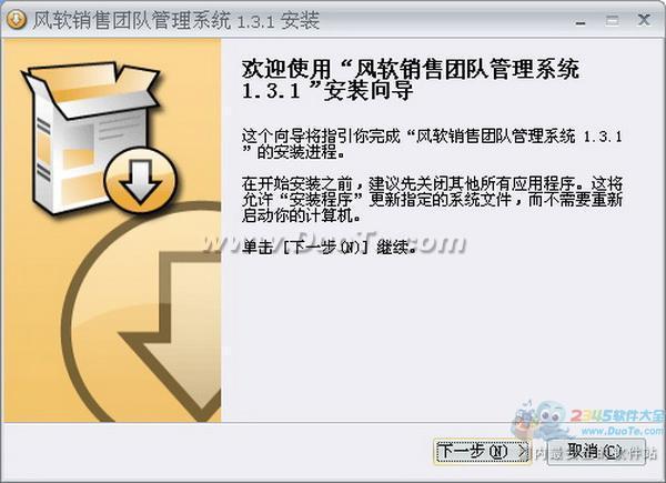 风软销售团队管理系统下载
