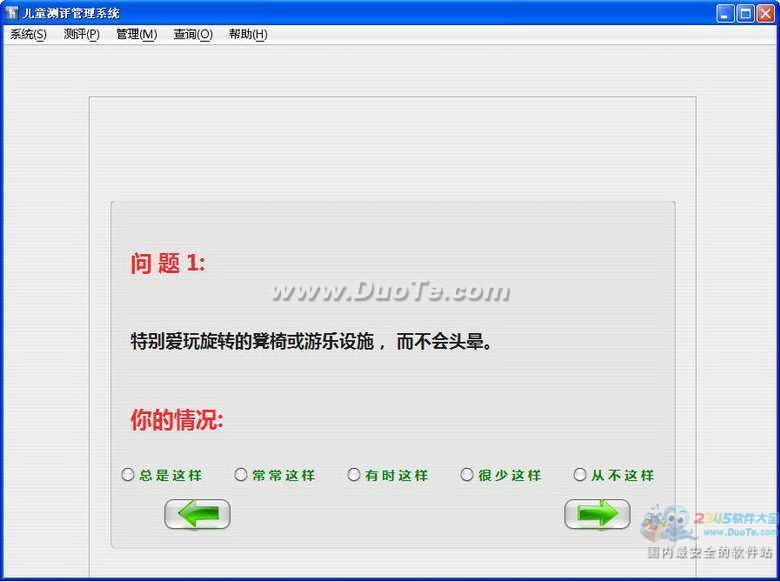 旭日儿童测评管理系统 2014下载