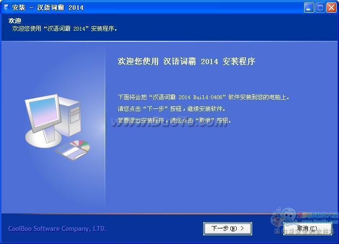汉语词霸 2014下载