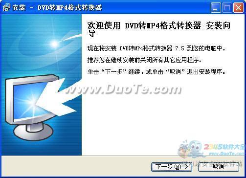 DVD转MP4格式转换器下载