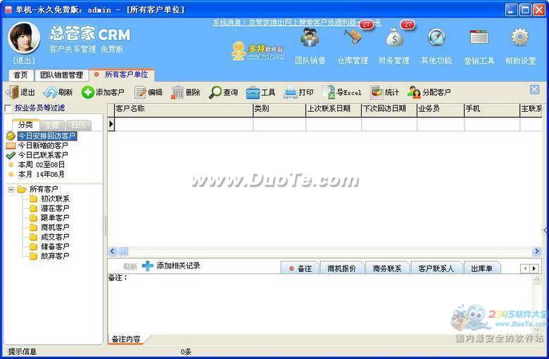 总管家免费客户销售管理软件下载