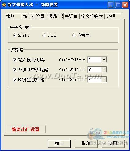 新方码输入法下载