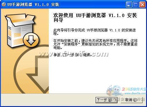 UU手游浏览器下载