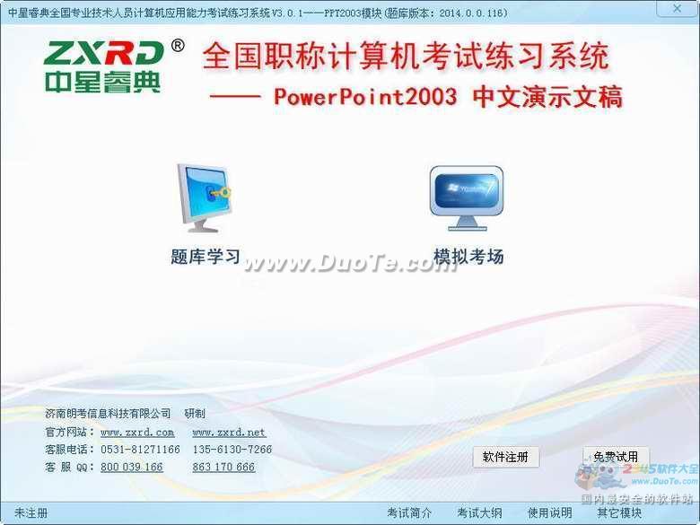 中星睿典全国职称计算机考试题库 PPT2003模块下载