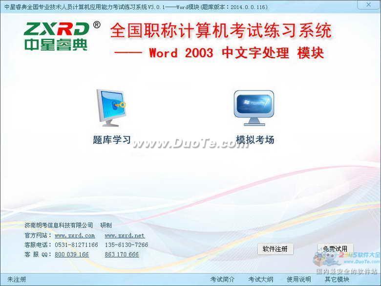 中星睿典全国职称计算机考试题库Word2003模块下载