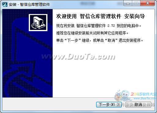 智信仓库管理软件下载