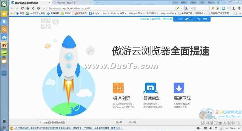 傲游云浏览器(Maxthon) for Mac下载