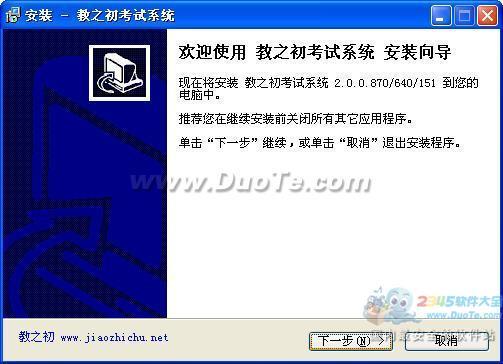 教之初计算机考试系统下载